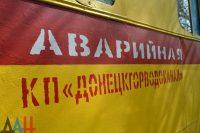 Doneckgorvodokanal