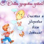 s-dnem-zaschiti-detej