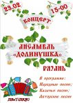 ansambl-dolinushka