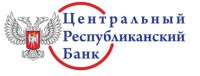 ЦРБ ДНР