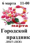 gorodskoj-prazdnik