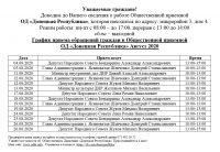 grafik-priema-gragdan-v-od-dr-avgust-2020