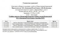 grafik-priema-gragdan-v-oddr-dekabr-2019
