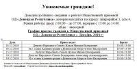 grafik-priema-grajdan-v-oddr-dekabr-2018