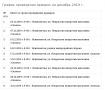 grafik-provedeniya-yarmarok-dekabr-2019