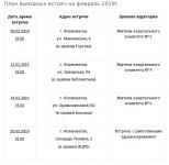 grafik-viezdnix-vstrech-na-fevral-2019