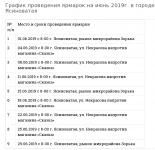 grafik-yarmarki-ijun-2019