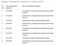 grafik-yarmarki-yanvar-2020