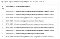 grafik-yarmarok-na-mart-2020