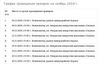 grafik-yarmarok-na-noyabr-2019