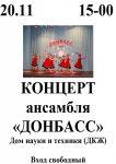 koncert-ansamblya-donbass