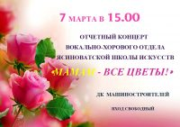 mamam-otchetnij-koncert