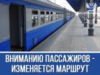mintrans-izmenyaetsya-marshrut