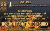 miting-chernobil