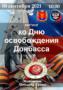 miting-Den-osovbozhdeniya-Donbassa