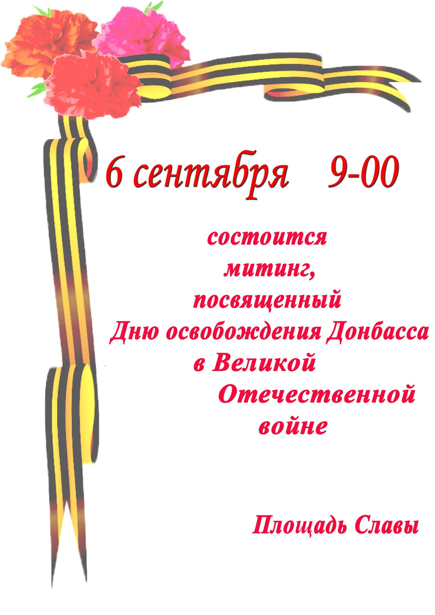 Открытка ко дню освобождения донбасса в школу