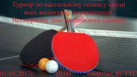nastolnij-tennis
