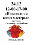 novogodnyaya-aleya-masterov