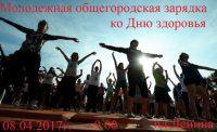 obcshegorodskaya-zaryadka