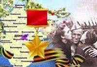 osvobogdenie-donbassa-1