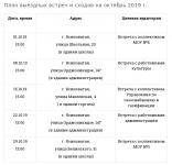 plan-shodov-i-vstrech-oktyabr-2019