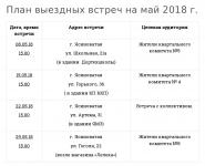 plan-vuezdnix-vstrech-na-maj-2018