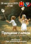 proshanie-s-letom