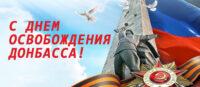 s-dnem-osvobogdeniya-donbassa