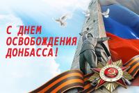 s-dnem-osvogdeniya-Donbassa