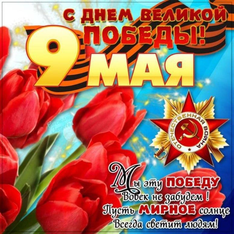 Гифка ночной, открытка 9 мая с текстом