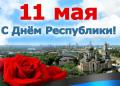 s-dnem-respubliki