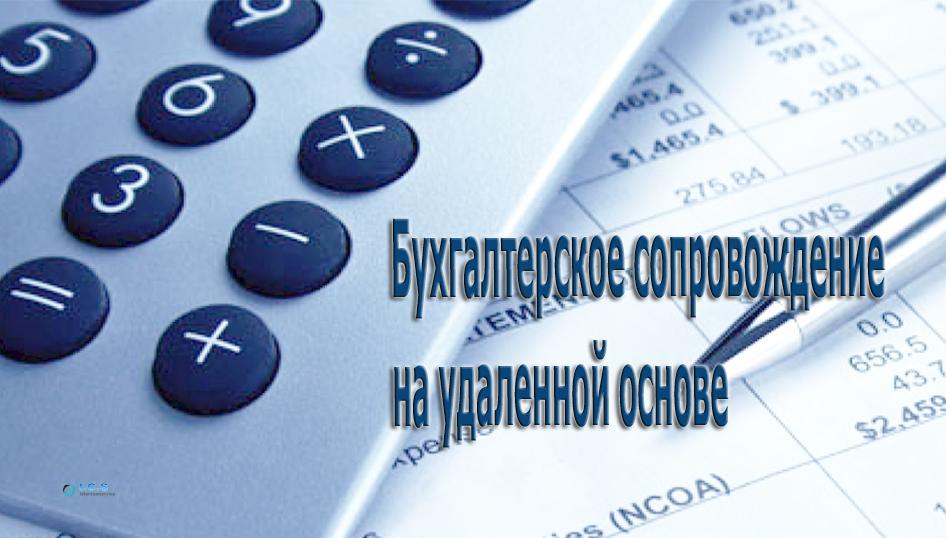 Услуги по ведению бухгалтерского учета ип бухгалтером на дому в пензе