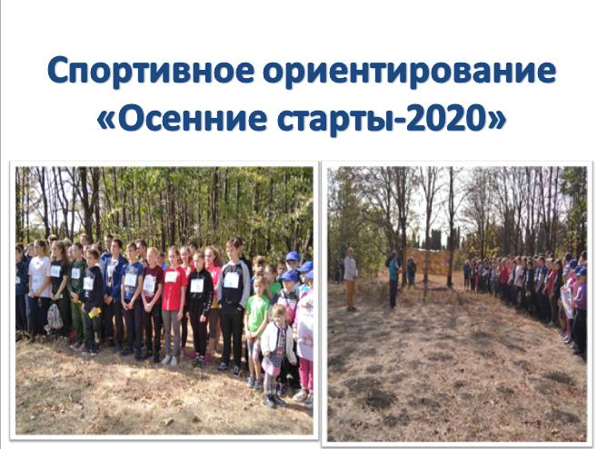 sportivnoe-orientirovanie-2020-1