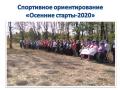 sportivnoe-orientirovanie-2020