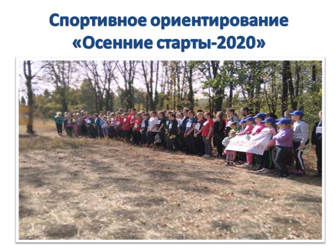 sportivnoe-orientirovanie-2020-2
