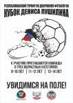 turnir-po-dvorovomu-futbolu-anons