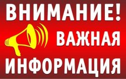 https://ya-dn.ru/wp-content/uploads/vagnaya-informaciya-1-250x156.jpg