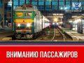 vnimaniyu-passagirov-mintrans