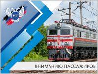 vnimaniyu-passgirov-2020